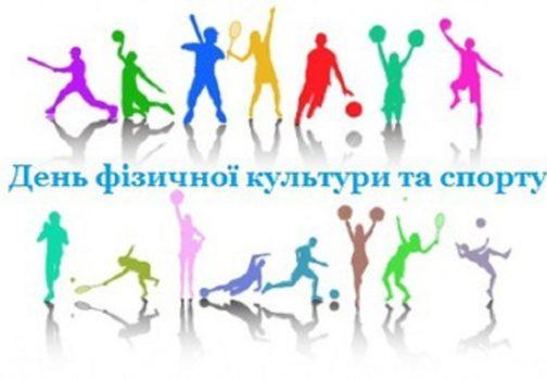 День фізкультури і спорту