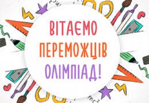 ВІТАЄМО НАШИХ ПЕРЕМОЖЦІВ ОБЛАСНОГО ЕТАПУ ОЛІМПІАД !!!