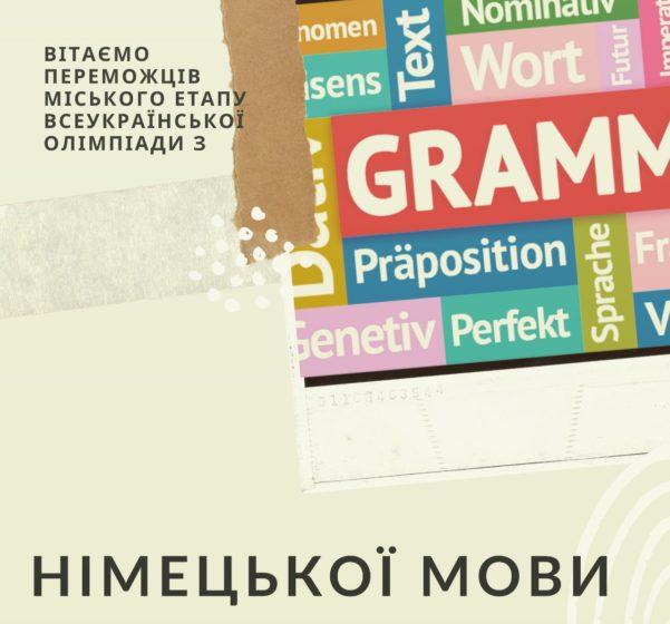 Вітаємо переможцівміського етапу Всеукраїнської олімпіадиз німецької мови!